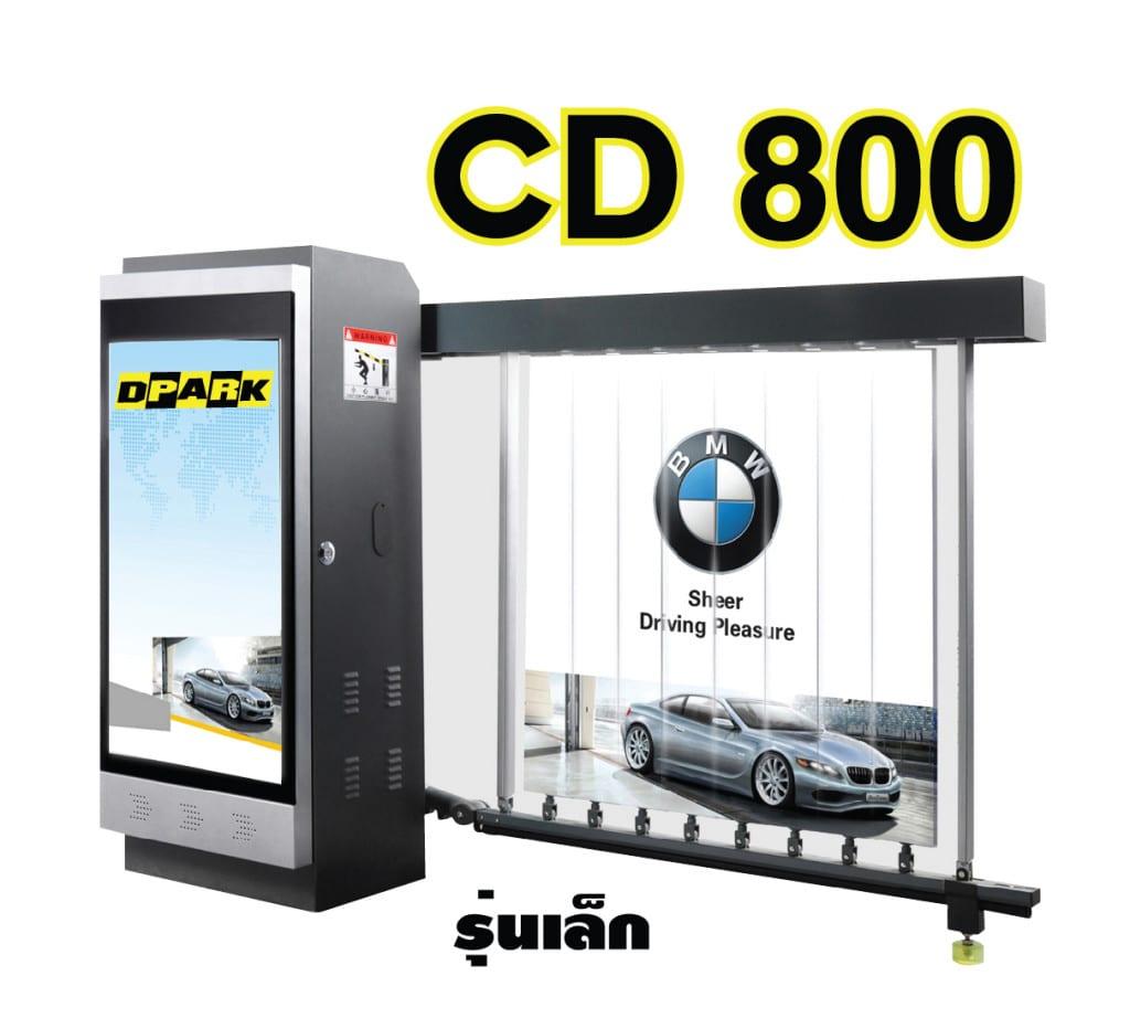 แขนกั้นรถอัตโนมัติแบบมีโฆษณา Advertisement Barrier Gate รุ่น 800 เป็นรุ่นที่มีขนาดเล็ก