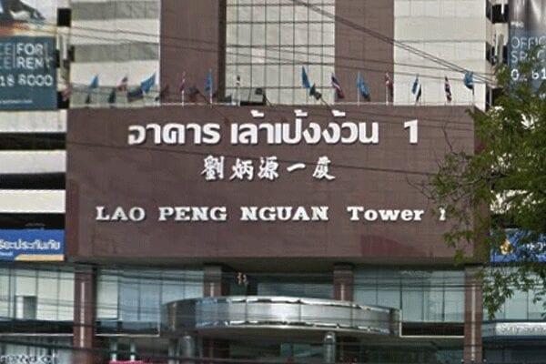 เล้าเป้งง้วน  (LAO PENG NGUAN CO., LTD.)