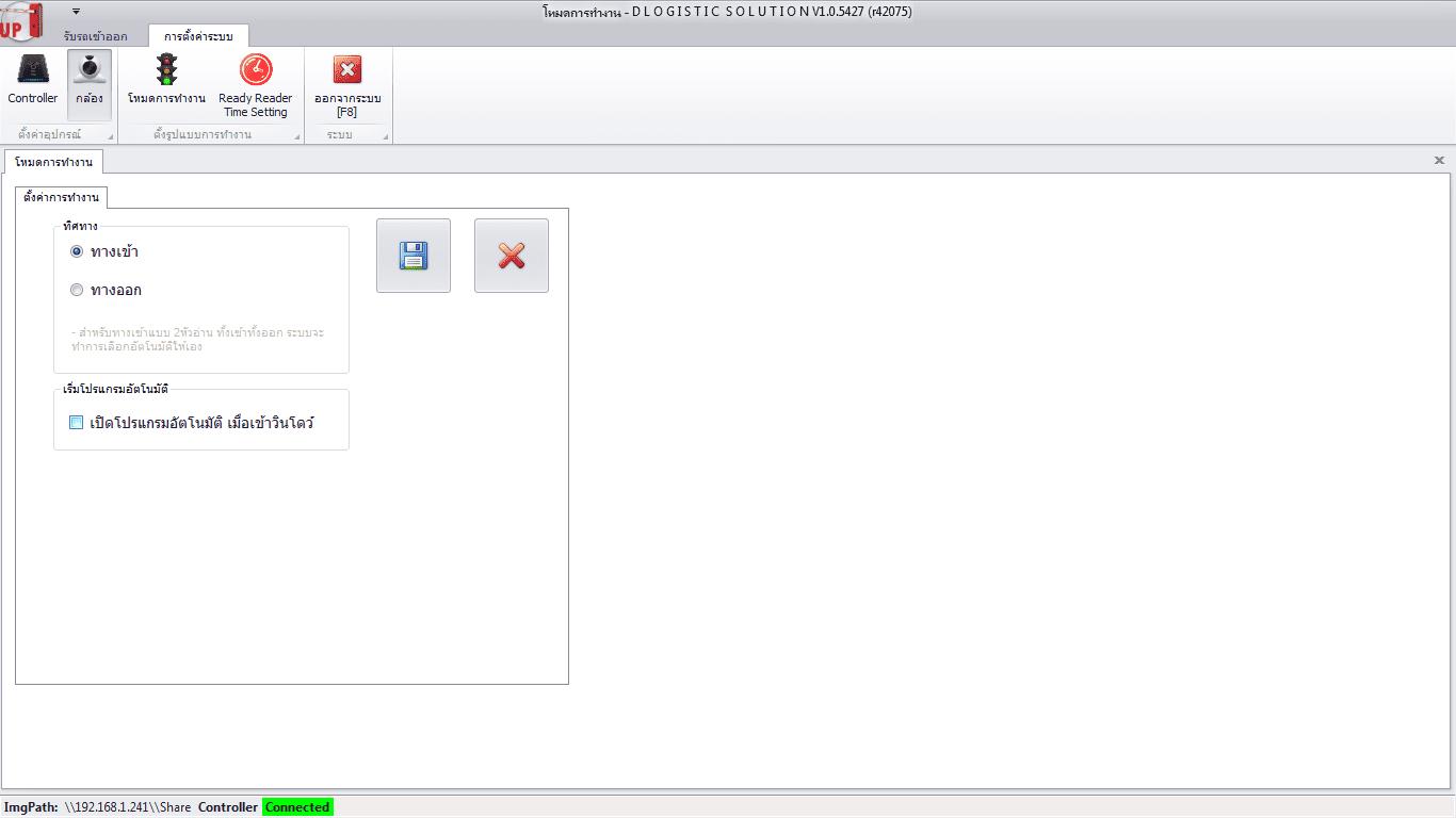 หน้าต่างโปรแกรม ) สำหรับระบบบริหารการขนส่ง D-Logistic