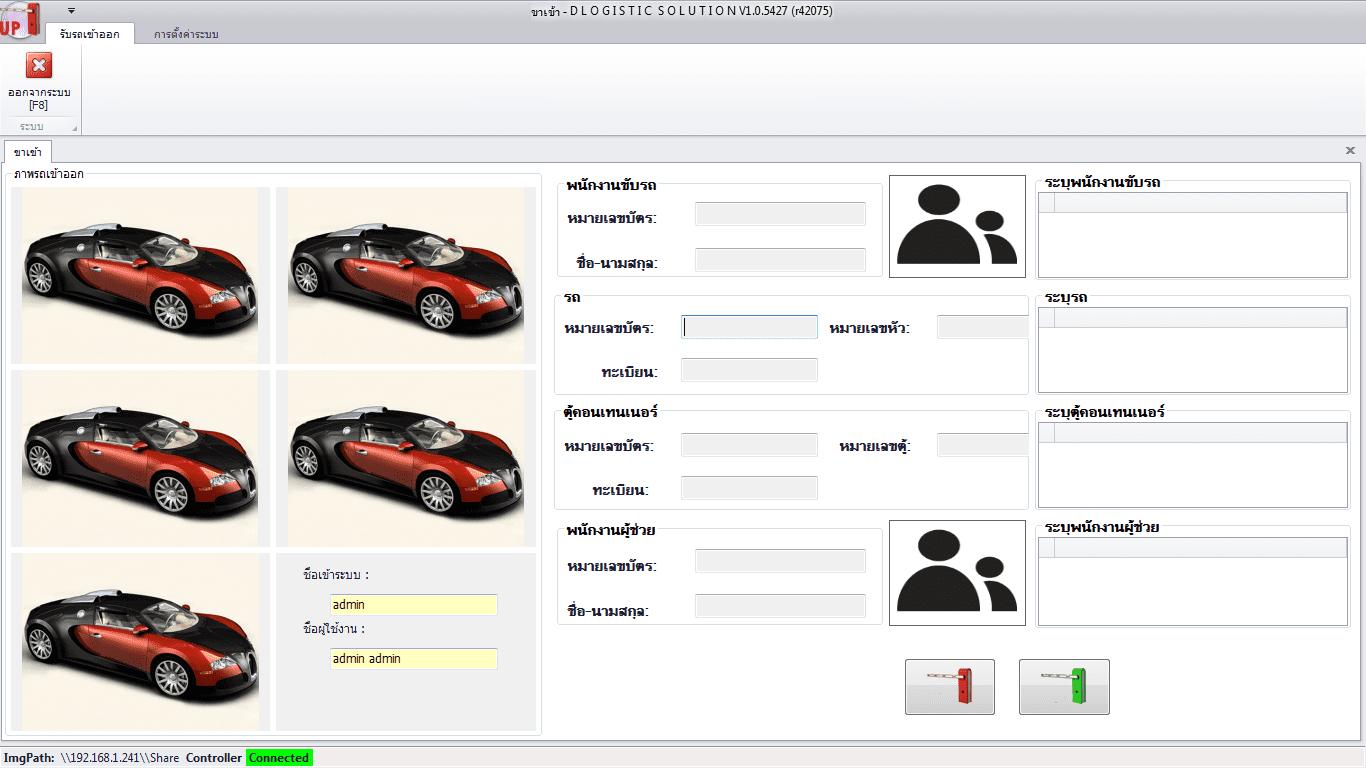 Shortcutโปรแกรม สำหรับระบบบริหารการขนส่ง D Logistic ส่วนรายงานข้อมูล การเปิดปิดไม้กั้นรถยนต์ หรือแขนกั้นรถยนต์