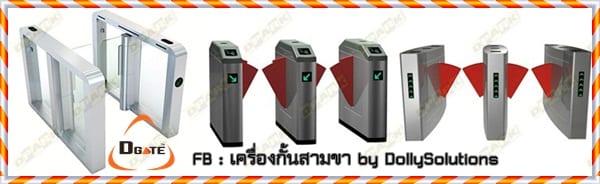 ประตูกั้น ผีเสื้อ ประตู BTS บีทีเอส หรือ Flap turnstile (barrier)  Model: TS-WB1BXTS-WB1AXTS-WB1CX TS-WB1BXTS-WB1AXTS-WB1CX   TS-WB1DXTS-WB1EXTS-WB1AP TS-WB1DXTS-WB1EXTS-WB1AP Flap Barrier TS-WB1SPFlap Barrier TS-WB1CPFlap barrier TS-WB1BP TS-WB1SPTS-WB1CPTS-WB1BP Flap turnstile หรือ Flap barrier รูปแบบใหม่