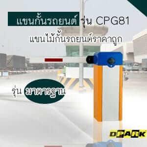 แขนกั้น จราจร รุ่น CPG81