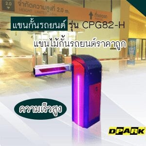 แขนกั้นรถ high speed barrier gate CPG82-H