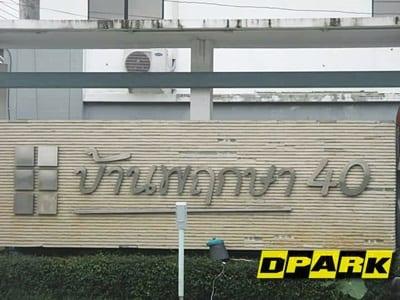 บ้านพฤกษา 40 รังสิต ติตตั้งไม้กั้นรถยนต์ DPARK
