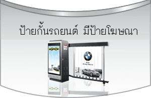 ไม้กั้นรถยนต์ มีป้ายโฆษณา