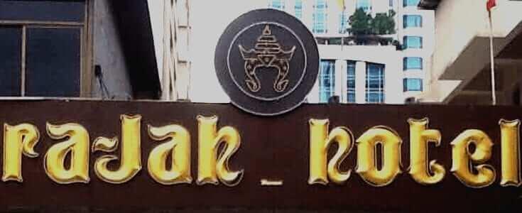 โรงแรมราชา ( Rajah Hotel ) ติดตั้งระบบไม้กั้นรถอัตโนมัติระบบปุ่มกด ( Basic Barrier Gate )