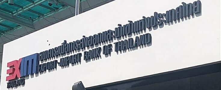 EXIM Bank ธนาคารเพื่อการส่งออกและนำเข้าแห่งประเทศไทย ติดตั้ง ระบบไม้กั้นรถระบบปุ่มกด ( Basic Barrier Gate )