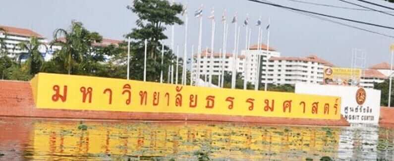 Thammasat University Rangsit Campus ติดตั้ง ระบบแขนกั้นรถยนต์ระยะไกล