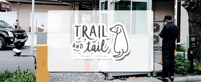 Trail and Tail ติดตั้ง ระบบไม้กั้นรถอัตโนมัติ แบบทาบบัตร (Short Range)