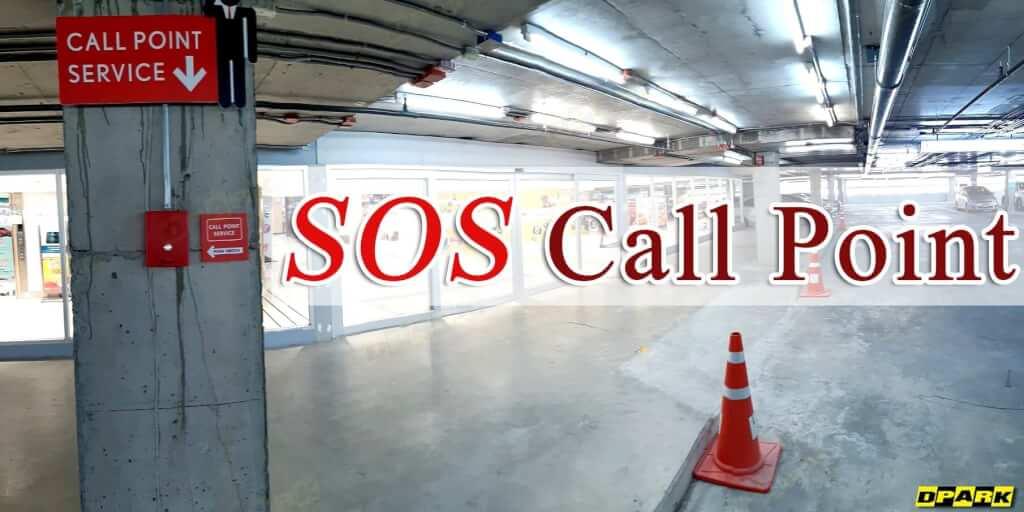 ปุ่มเรียกฉุกเฉิน SOS Call Point