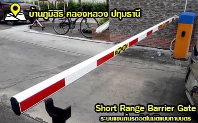บ้านภูมิสิริ ติดตั้ง ระบบไม้กั้นรถอัตโนมัติแบบทาบบัตร (SHORT RANGE)