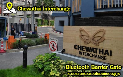 Chewathai Interchange ติดตั้ง ระบบแขนกั้นรถยนต์แบบบลูทูธ