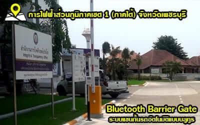 การไฟฟ้าส่วนภูมิภาคเขต 1 (ภาคใต้) จ.เพชรบุรี ติดตั้ง ระบบไม้กั้นรถแบบบลูทูธ