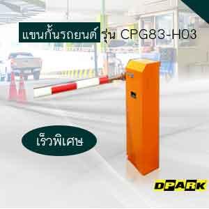 CPG83-H03